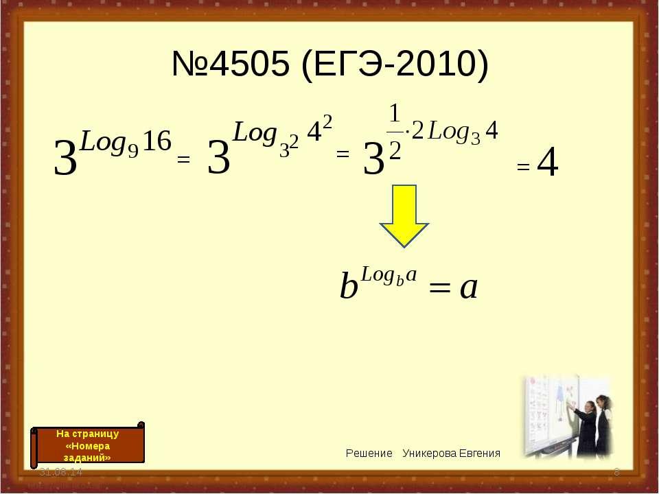 №4505 (ЕГЭ-2010) * * Решение Уникерова Евгения = = = 4 На страницу «Номера за...