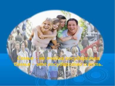 Семья – не ячейка государства. Семья – это государство и есть.