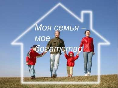 Моя семья – мое богатство