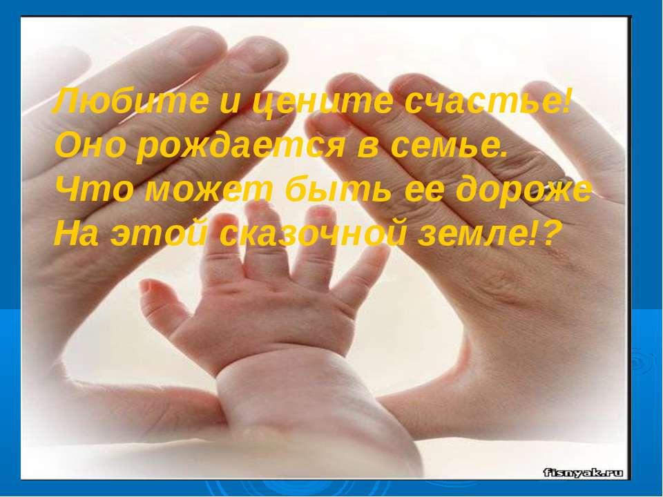 Любите и цените счастье! Оно рождается в семье. Что может быть ее дороже На э...