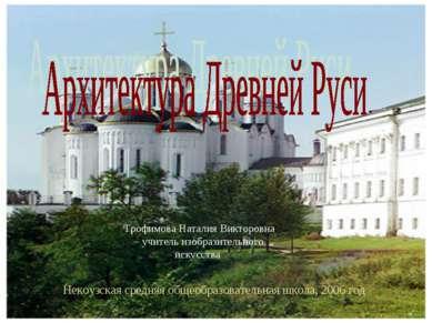 Некоузская средняя общеобразовательная школа, 2006 год Трофимова Наталия Викт...