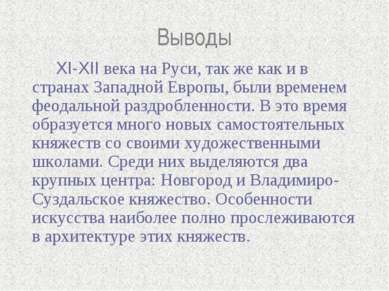 Выводы XI-XII века на Руси, так же как и в странах Западной Европы, были врем...