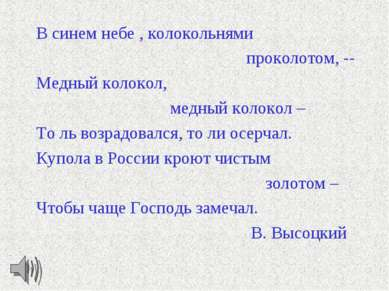 В синем небе , колокольнями проколотом, -- Медный колокол, медный колокол – Т...