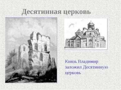 Десятинная церковь Князь Владимир заложил Десятинную церковь