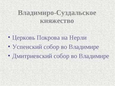 Владимиро-Суздальское княжество Церковь Покрова на Нерли Успенский собор во В...