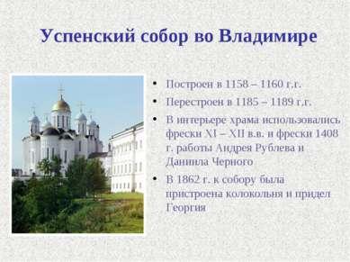 Успенский собор во Владимире Построен в 1158 – 1160 г.г. Перестроен в 1185 – ...