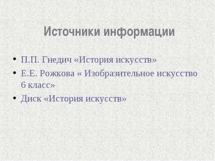 Источники информации П.П. Гнедич «История искусств» Е.Е. Рожкова « Изобразите...