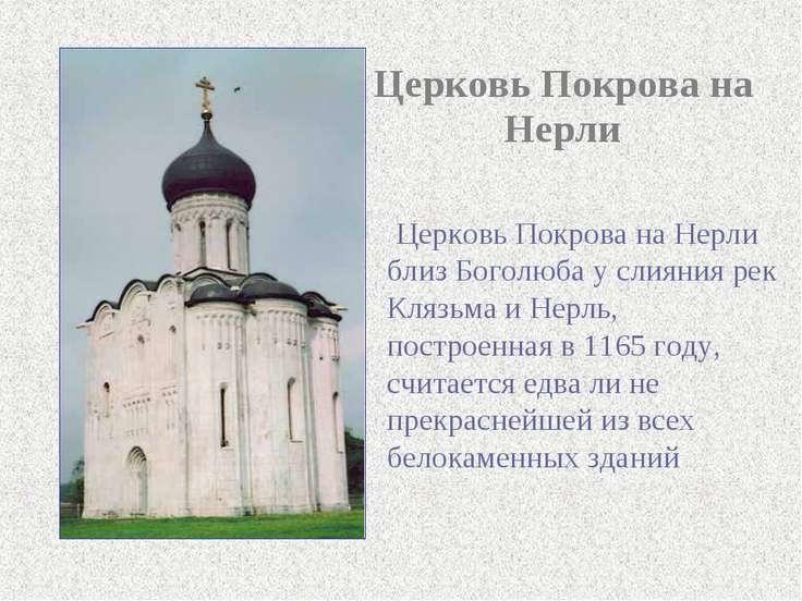 Церковь Покрова на Нерли Церковь Покрова на Нерли близ Боголюба у слияния рек...