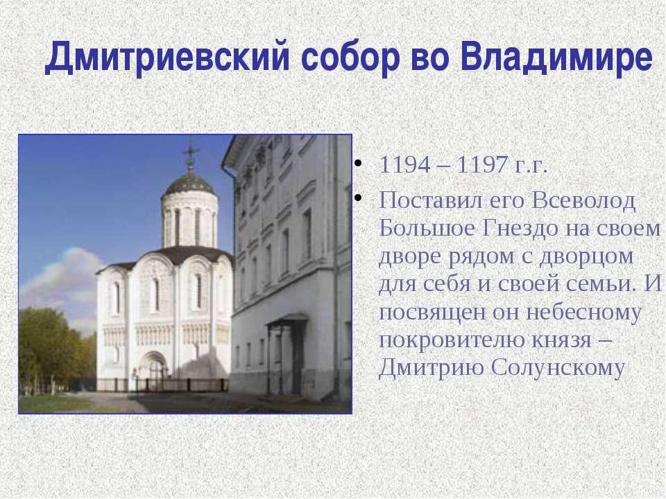 Дмитриевский собор во Владимире 1194 – 1197 г.г. Поставил его Всеволод Большо...