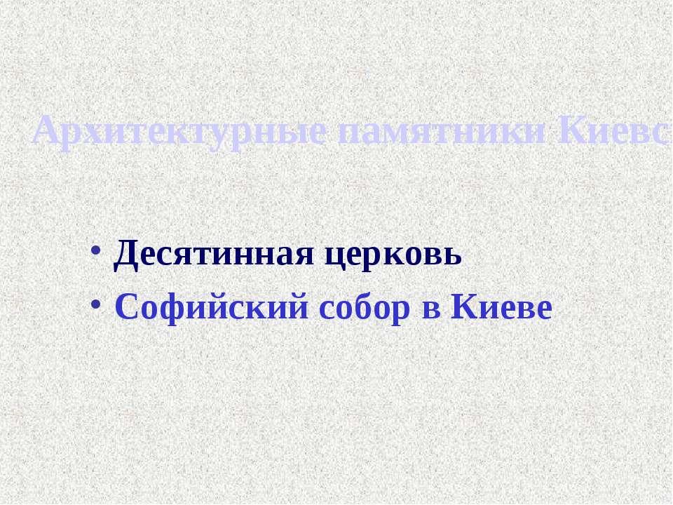 Архитектурные памятники Киевской Руси Десятинная церковь Софийский собор в Киеве