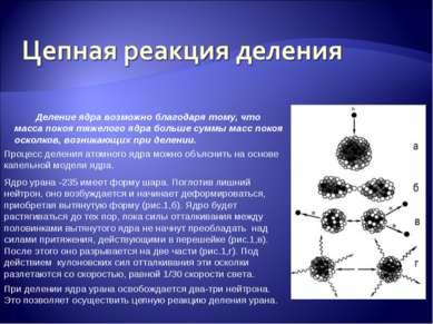 Деление ядра возможно благодаря тому, что масса покоя тяжелого ядра больше су...