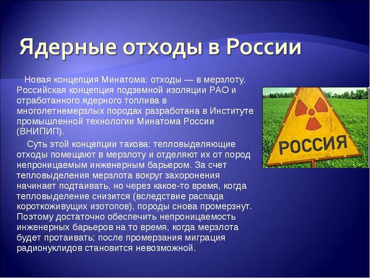 Новая концепция Минатома: отходы — в мерзлоту. Российская концепция подземной...