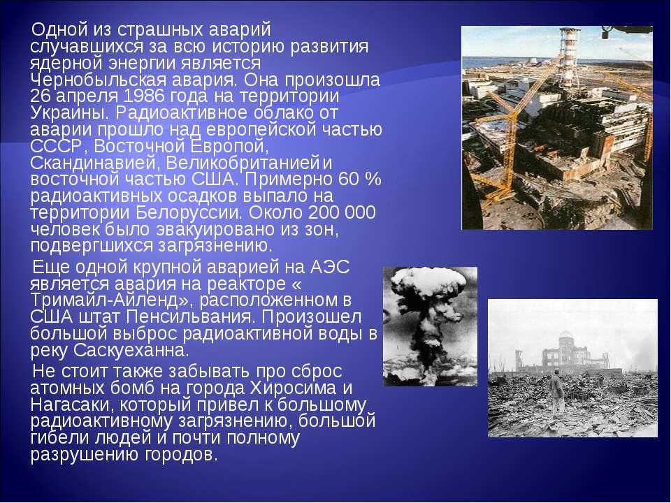 Одной из страшных аварий случавшихся за всю историю развития ядерной энергии ...