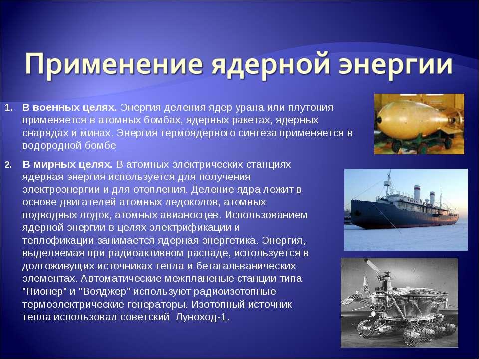В военных целях. Энергия деления ядер урана или плутония применяется в атомны...