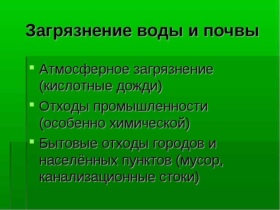 Загрязнение воды и почвы Атмосферное загрязнение (кислотные дожди) Отходы про...