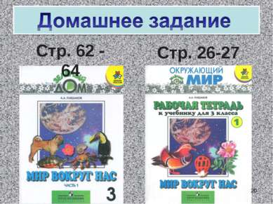 Стр. 62 - 64 Стр. 26-27 *