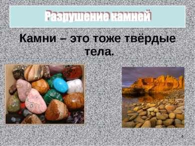 Камни – это тоже твёрдые тела. *