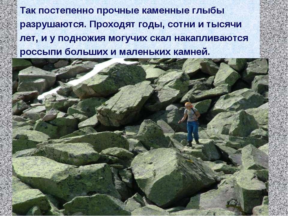 Так постепенно прочные каменные глыбы разрушаются. Проходят годы, сотни и тыс...