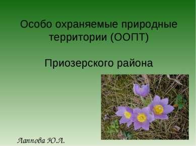 Особо охраняемые природные территории (ООПТ) Приозерского района Лаппова Ю.Л.