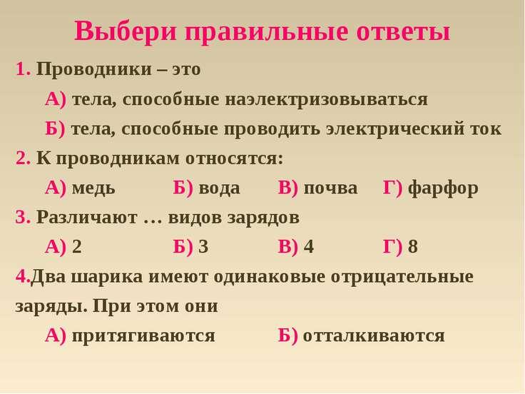 Выбери правильные ответы 1. Проводники – это А) тела, способные наэлектризовы...