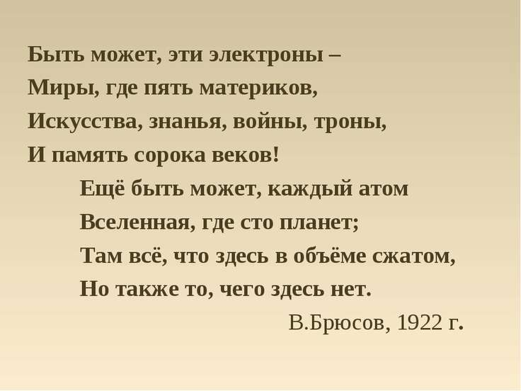 Быть может, эти электроны – Миры, где пять материков, Искусства, знанья, войн...