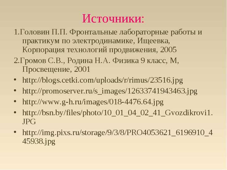 Источники: 1.Головин П.П. Фронтальные лабораторные работы и практикум по элек...