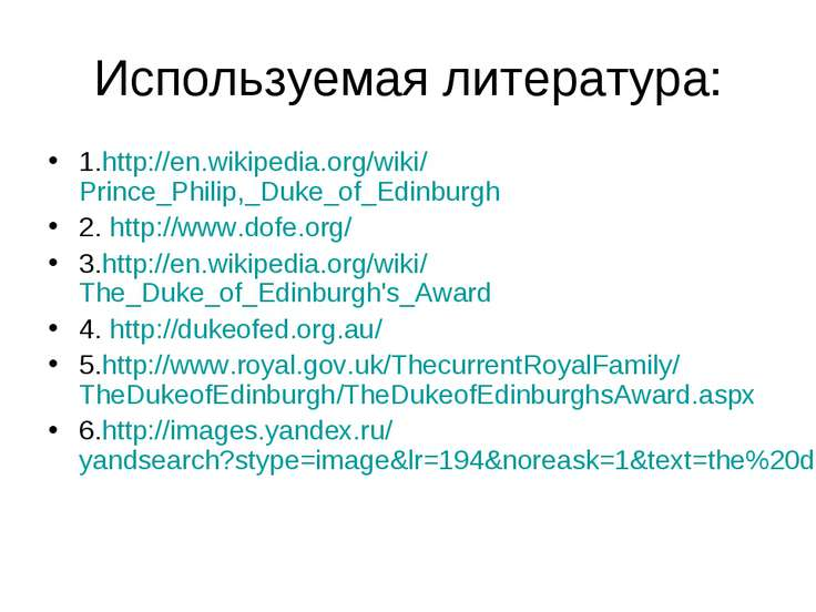 Используемая литература: 1.http://en.wikipedia.org/wiki/Prince_Philip,_Duke_o...
