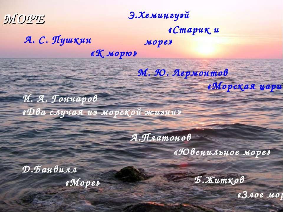 М. Ю. Лермонтов «Морская царица» МОРЕ И. А. Гончаров «Два случая из морской ж...