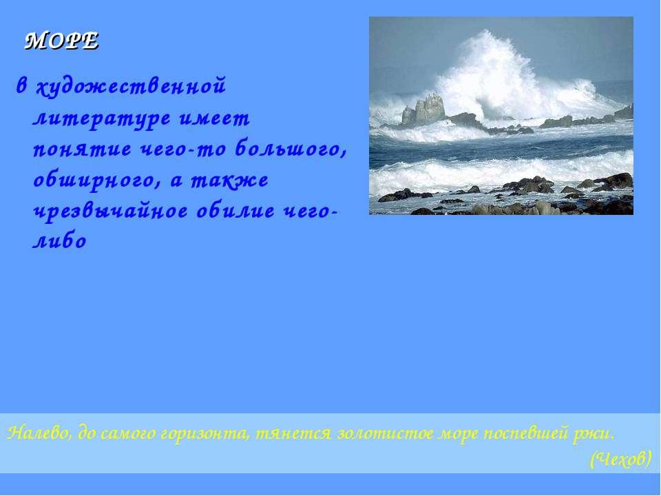 Налево, до самого горизонта, тянется золотистое море поспевшей ржи. (Чехов) М...
