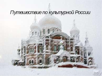 Путешествие по культурной России 17.02.2014