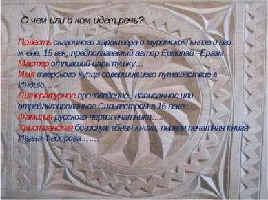 17.02.2014 О чем или о ком идет речь? Повесть сказочного характера о муромско...