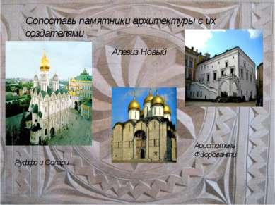 Сопоставь памятники архитектуры с их создателями Руффо и Солари Алевиз Новый ...