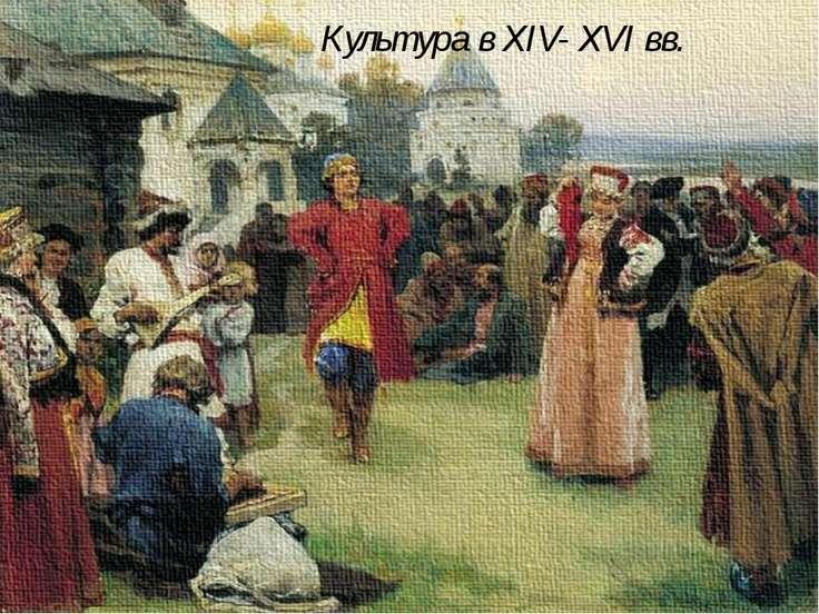 Культура в XIV- XVI вв. 17.02.2014