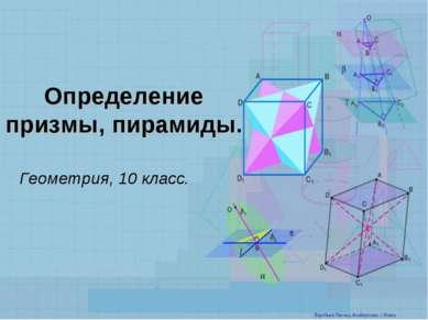 Определение призмы, пирамиды. Геометрия, 10 класс. Воробьев Леонид Альбертови...