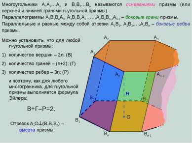 A1 A2 A3 B1 B2 B3 Bn Bn-1 Многоугольники A1A2…An и В1В2…Вn называются основан...