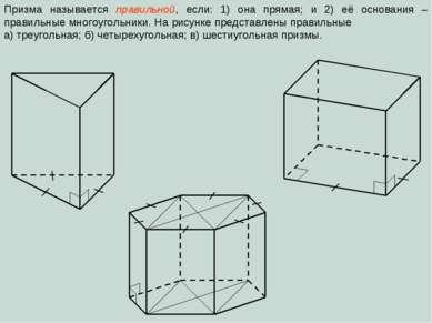 Призма называется правильной, если: 1) она прямая; и 2) её основания – правил...