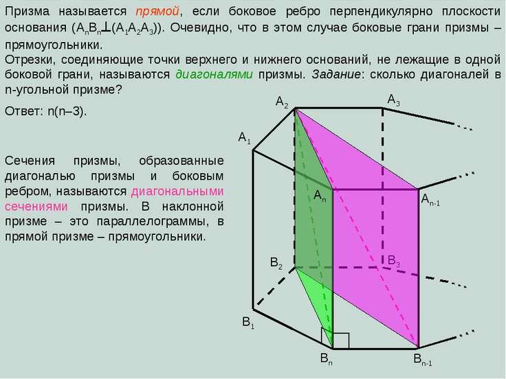 Призма называется прямой, если боковое ребро перпендикулярно плоскости основа...