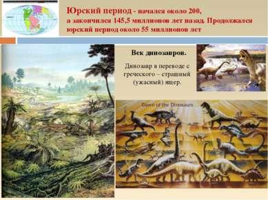 Юрский период - начался около 200, а закончился 145,5 миллионов лет назад. Пр...