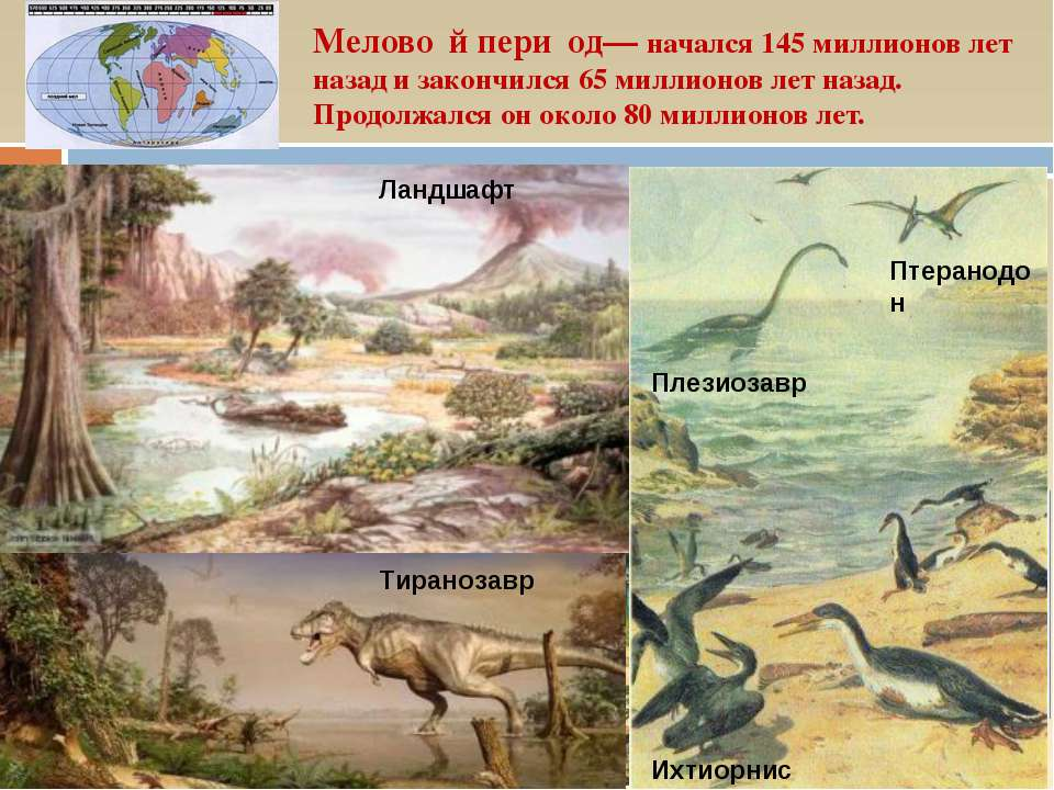Мелово й пери од— начался 145 миллионов лет назад и закончился 65 миллионов л...