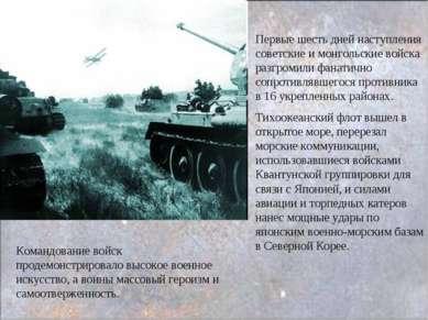 Первые шесть дней наступления советские и монгольские войска разгромили фанат...