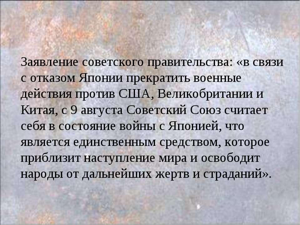 Заявление советского правительства: «в связи с отказом Японии прекратить воен...