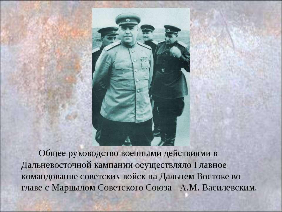 Общее руководство военными действиями в Дальневосточной кампании осуществляло...