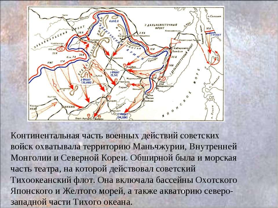 Континентальная часть военных действий советских войск охватывала территорию ...
