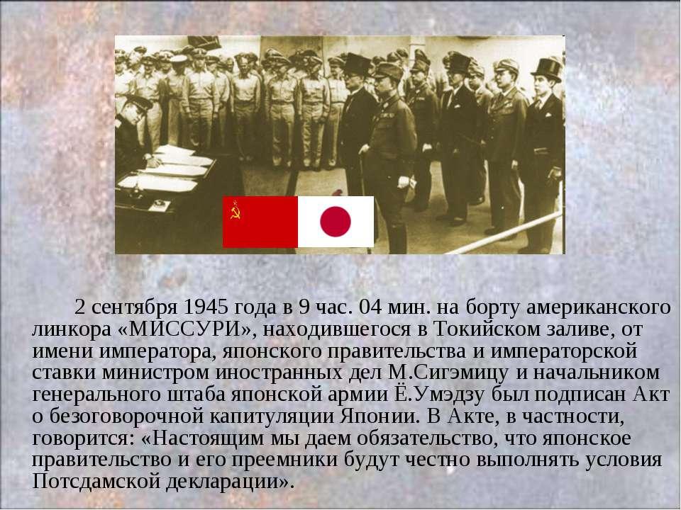 2 сентября 1945 года в 9 час. 04 мин. на борту американского линкора «МИССУРИ...