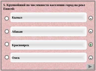 5. Крупнейший по численности населения город на реке Енисей: Красноярск Абака...