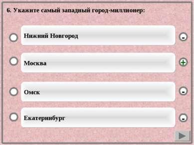 6. Укажите самый западный город-миллионер: Москва Омск Екатеринбург Нижний Но...