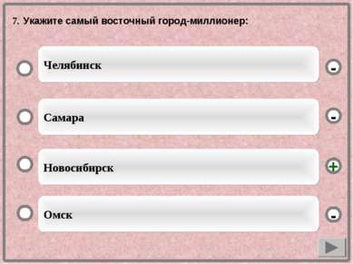 7. Укажите самый восточный город-миллионер: Новосибирск Самара Омск Челябинск...