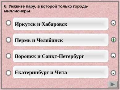 6. Укажите пару, в которой только города-миллионеры: Иркутск и Хабаровск Перм...
