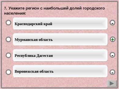 7. Укажите регион с наибольшей долей городского населения: Краснодарский край...