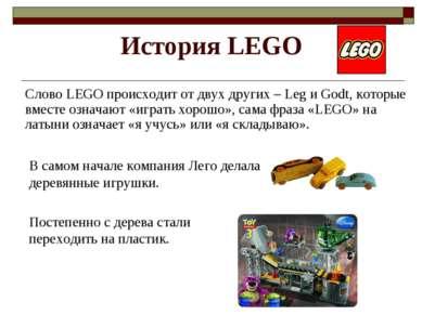 История LEGO Cлово LEGO происходит от двух других – Leg и Godt, которые вмест...